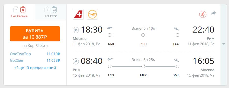 рейс в италию